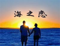 海之恋ー海の恋