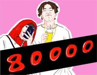 80000-巴音汗