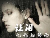 涙を思念の雨と化させる-南合文斗