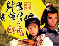 A Meaningful Life-The Legend of the Condor Heroes 2