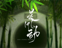 Wind Moves-Yin Lin and He Tu