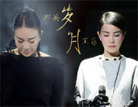 Years-Faye Wong and Na Ying