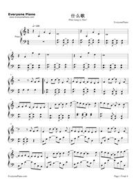 什麽歌-捉妖記2主題曲五線譜預覽1