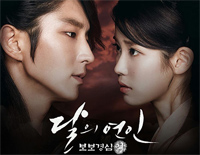 For You-Moon Lovers: Scarlet Heart Ryeo OST