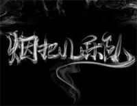 紙短情長-煙把兒樂隊