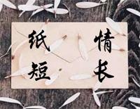 紙短情長-伴奏譜