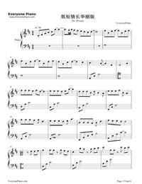 紙短情長-完整版五線譜預覽1