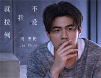 If You Don't Love Me, It's Fine Full Version-Jay Chou