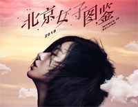 The Third Person-Women in Beijing OST