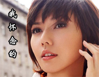 What I Miss-Stefanie Sun
