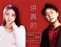 To Be Honest-Zeng Xi