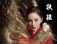 Fuyao-Legend of Fuyao Theme