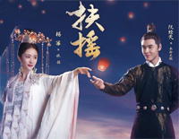 A Love is Hard to Wish for-Legend of Fuyao Theme
