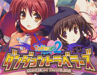 Tomoshibi-To Heart 2 ED