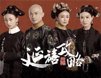 Sighs of the Palace Walls-Story of Yanxi Palace ED