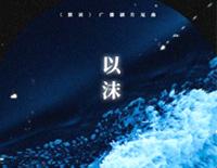 以沫-黙読广播剧主題歌