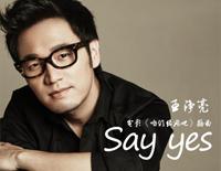 Say Yes-咱们结婚吧挿入歌
