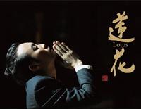 Lotus Flower-Li Yugang