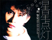 Touching Starlight-Zheng Zhihua