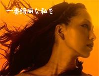 Ichiban Kirei na Watashi o-Unubore Deka OST