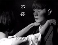 不搭-李榮浩