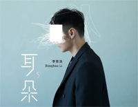 Ears-Li Ronghao