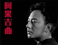 A Guo Ji Qu