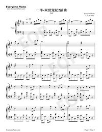 一半-雙世寵妃Ⅱ插曲五線譜預覽1