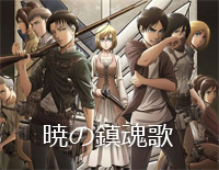 Akatsuki no Requiem-Attack on Titan Third Season ED