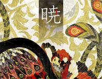 Akatsuki-Yona of the Dawn ED2