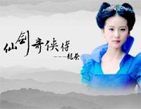 青玉案-仙剣奇侠伝三龍葵キャラソング