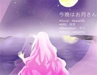 今晩はお月さん-ピアノ独奏版