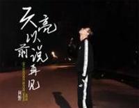 Say Goodbye Before Dawn-TikTok Hot Song