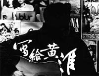 For Huang Huai-TikTok Hot Song
