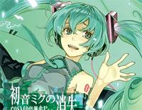 Hyper∞LATiON-Hatsune Miku