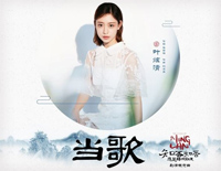 Dang Ge-The Story of Minglan OST