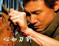Heart like Daggers-Jacky Cheung