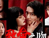 Sayonara Elegy-Todome no Kiss Theme