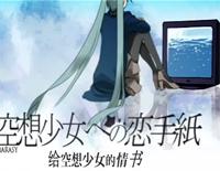 Kuusou Shoujo e no Koitegami
