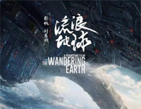 The Wandering Earth Theme