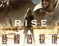 Rise-華麗版-Worlds 2018-Mr.Li