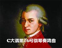 ピアノ・ソナタ 第16番 ハ長調-モーツァルト