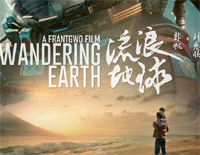 The Wandering Earth Suites