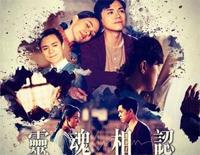 Soul Mate-Hins Cheung