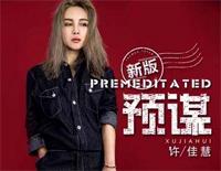 Premeditation-TikTok Hot Song