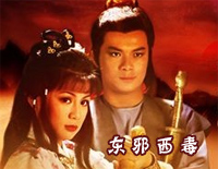 Peach Blossoms-The Legend of the Condor Heroes OST