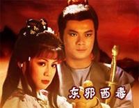 桃の花が咲いた-射鵰英雄伝東邪西毒挿入歌