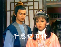 Remembering Our Romance Very Much-The Legend of the Condor Heroes OST