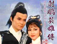 You Are the Best in the World-The Legend of the Condor Heroes Theme