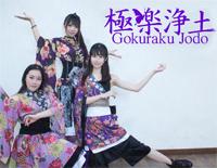 Gokuraku Joudo-Combination Version